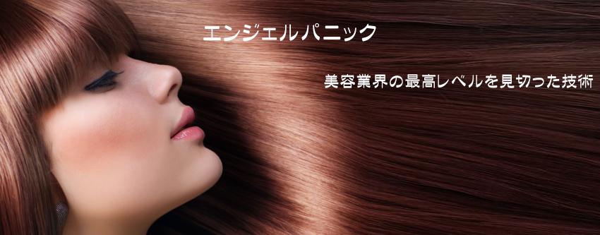 蒲田美毛No.1最新美髪縮毛矯正エンパニ®髪質改善美髪矯正シルクレッチ