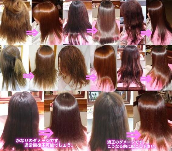 鈴鹿上手い縮毛矯正美髪化専門店の圧倒的な髪質改善効果