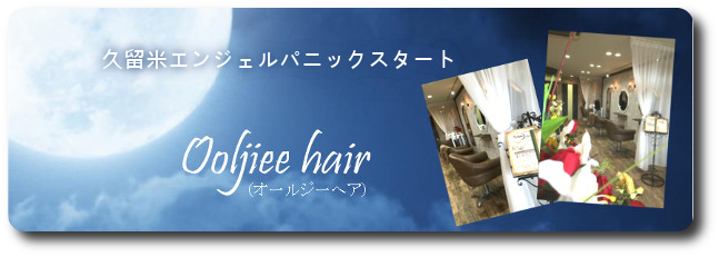 久留米美髪化専門店の『縮毛矯正』ツヤツヤ美髪オールジーヘアー