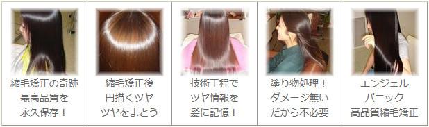 上鈴鹿上手い縮毛矯正美髪化専門店の圧倒的な髪質改善効果