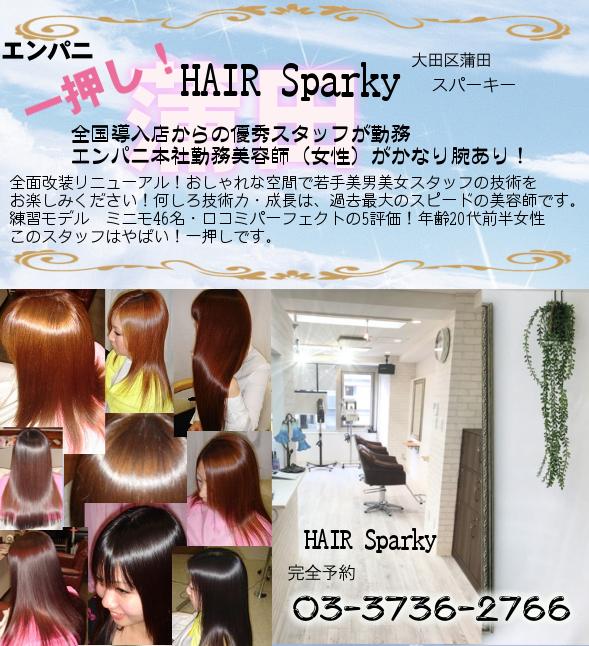 蒲田のおすすめ美髪矯正の専門店グレーヌ