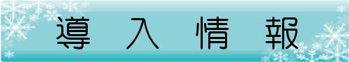 縮毛矯正エンジェルパニックの導入情報1