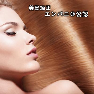 蒲田縮毛矯正『美髪ナビ』日本最高峰美髪化を扱う美髪専門店エンパニ®
