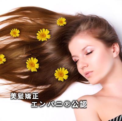 おゆみ野上手い縮毛矯正美髪化専門店のレベルの高い髪質改善効果