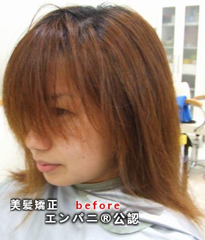 福岡美髪矯正|美髪化専門店が行う縮毛矯正の髪質改善効果