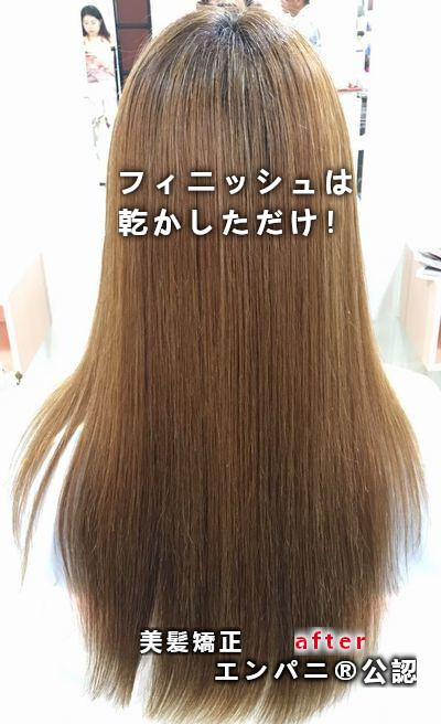 鎌取縮毛矯正ビックリ圧倒的美髪化が起こる美髪矯正技術