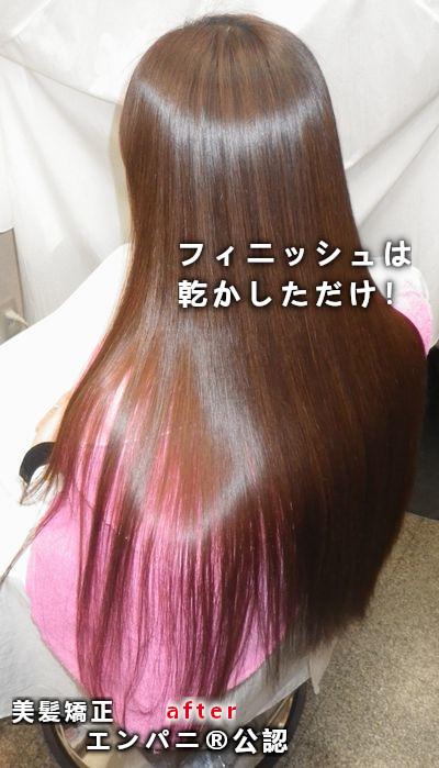 美髪縮毛矯正エンパニ®(艶羽)とは!美容関係者専用