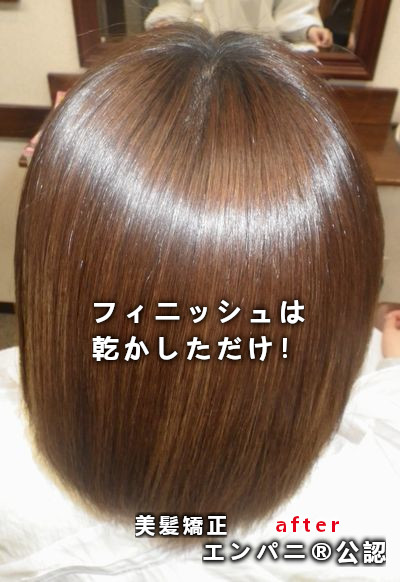 船橋で美髪化高品質『縮毛矯正』美髪矯正エンパニ®公認技術
