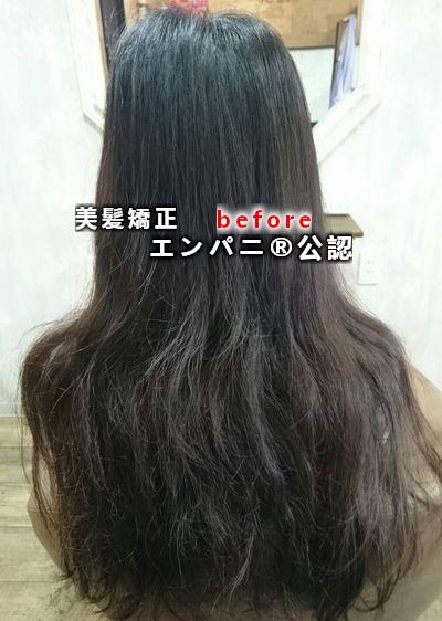 久留米縮毛矯正|美髪化専門店の圧倒的美髪髪質改善