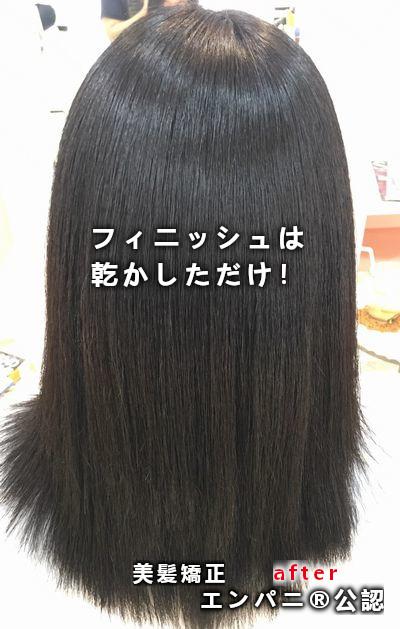 縮毛矯正が上手い千葉美髪化専門店の髪質改善効果が凄い