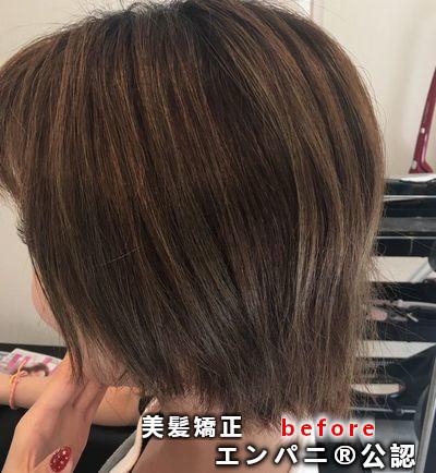 館山の縮毛矯正が上手いサロン条件が分かるページ