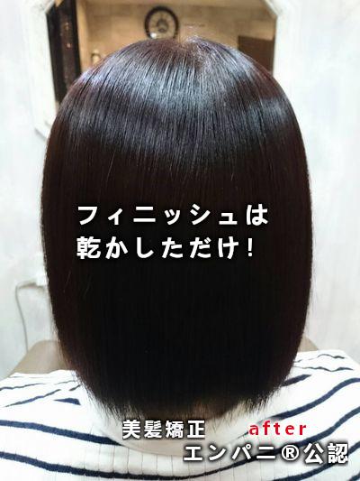 館山エンパニ®公認『縮毛矯正』世界最高峰美髪化縮毛矯正