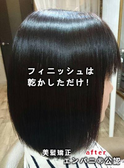 稲毛縮毛矯正|日本一レベル圧倒的に優れた美髪化効果エンパニ®