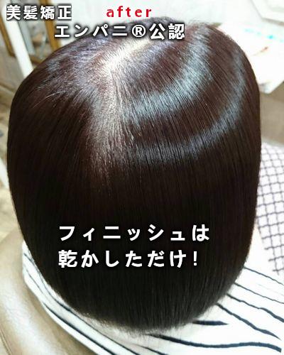 館山の縮毛矯正が得意な艶羽(エンパニ®)ノートリが当たり前