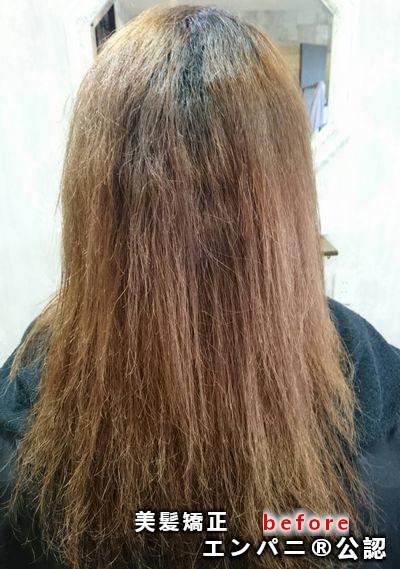 縮毛矯正が上手い千代田区美髪化専門店が作るエンパニ®美髪矯正