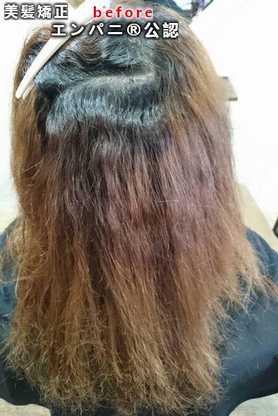 髪質改善に特化した三島美髪化専門店の美髪化縮毛矯正