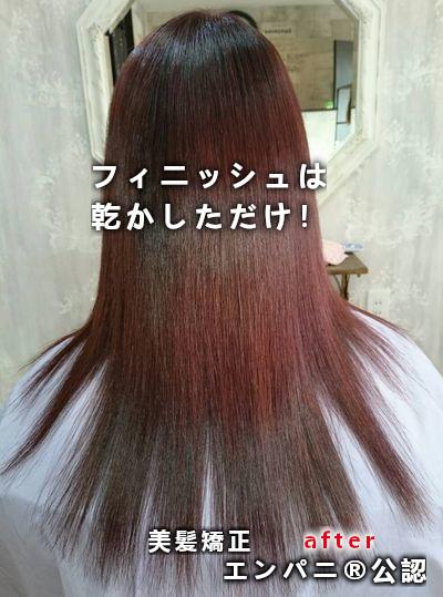 成田の縮毛矯正でトリートメント不要(ノートリ)で美髪を作る実力店