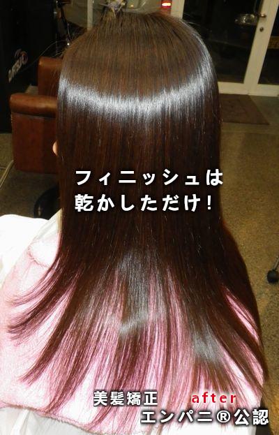美髪化ラボ美髪化専門研究所エンパニ®(艶羽)公認ラボ