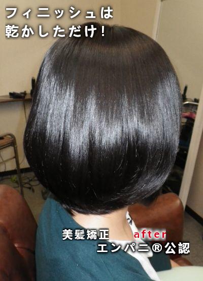 船橋エンパニ®公認美髪化専門店の『縮毛矯正』美髪革命効果