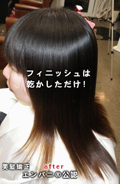 東金髪質改善|美髪縮毛矯正で日本一レベルの髪質改善を行う